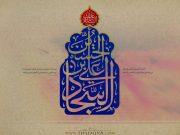 Islam, Imam Sayyad (AS), Imam Alí (AS), Imam Husain (AS)