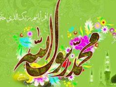Islam, Profeta Muhammad (PBUH), Corán, Imam Alí (AS)