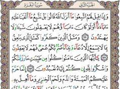 Islam, Corán, Profeta del Islam, espiritualidad