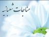 Sha'ban, Profeta (PBUH), Ali ibn Abi Talib (AS),