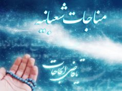 Munayat Shabaniah, Ali ibn Abi Talib (AS), Corán, profeta del Islam (PBUH)