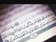 Islam, Corán, Profeta Abraham, Imam Ali (AS)