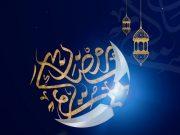 Ramadán 2020 , coronavirus, Islam, Imam Hussein (AS)