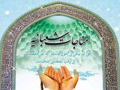 mes de Sha'ban, Ali ibn Abi Talib (AS), Imam Hussein (AS), Imam Sadiq (AS)