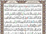 Sagrado Corán, Mabaas, Profeta Jesús