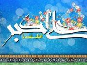 Profeta (PBUH), Imam Alí (AS), Imam Husain (AS), Alí Akbar (AS)