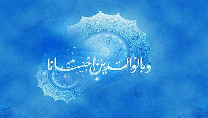 Corán, Profeta del Islam, Imam Sadiq (AS),