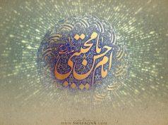 Imam Hasan (AS), Profeta Muhammad (PBUH)