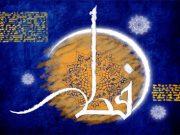 Ramadán, Eid Al Fitr, Coronavirus