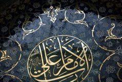Nahyul Balagha, Islam, Imam Ali
