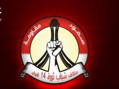 La Coalición de la Juventud del 14 de Febrero , Baréin , Imam Jomeini