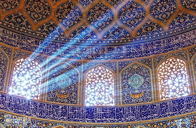 arte islámico, Islam, Corán, Isfahán