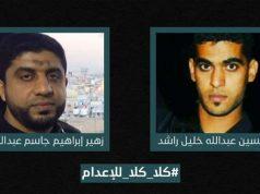 Bahréin, Amnistía Internacional, Nabil Rayab