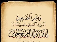 muerte, islam, Profeta (PBUH), Imam Alí (AS)