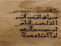 Copia del Corán, Biblioteca Nacional de Irán