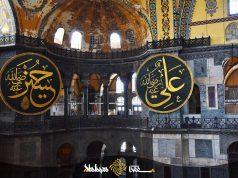 mezquita de Santa Sofía, Estambul, coronavirus