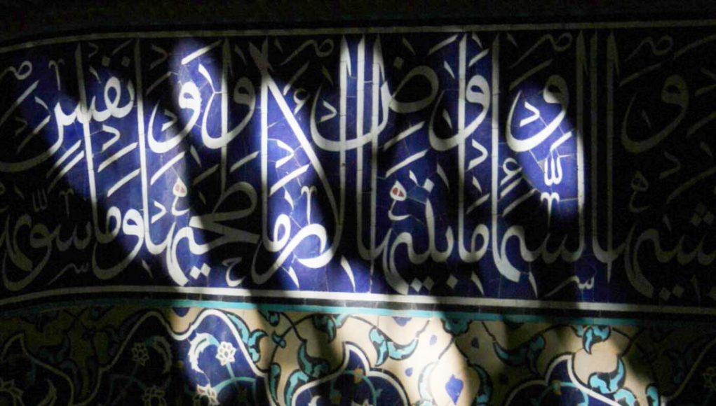 pecados, ignorancia, Corán, Ahlul Bayt (AS)