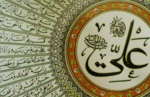 Profeta Muhammad, Imam Ali, Ghadir Jum, Islam
