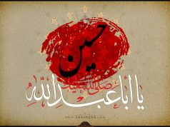Imam Hussain: Imam Al-Hussain ibn 'Ali (AS), Ashura, Profeta (PBUH)