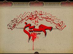 Islam, Ashura, Imam Hussain