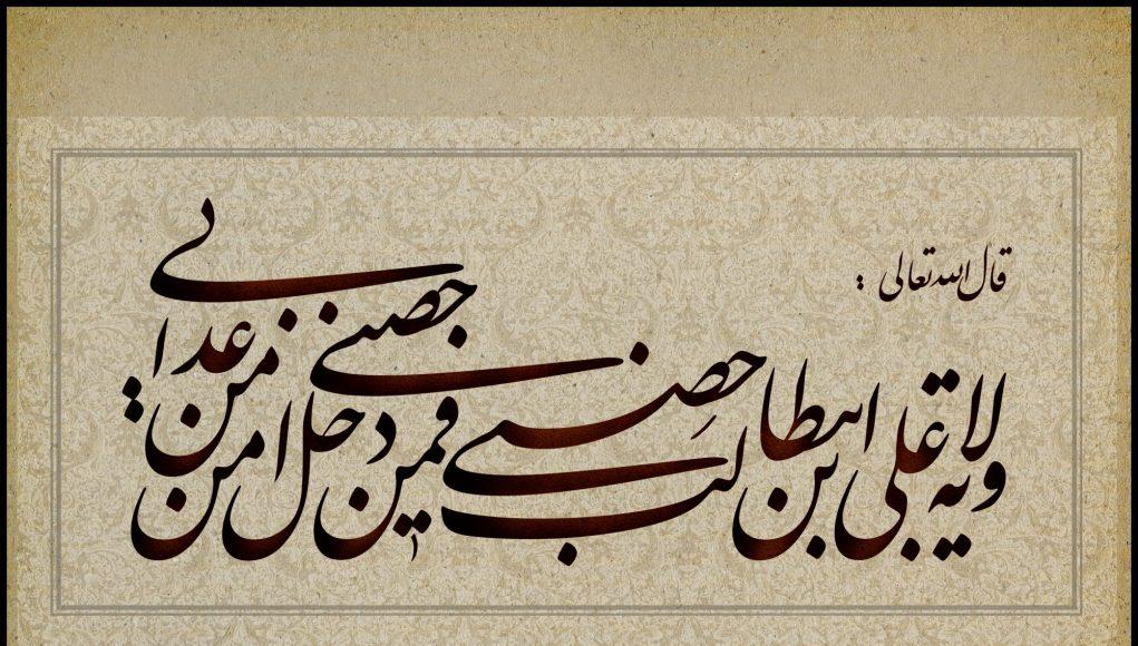 Islam shiíta, Profeta (BPUH), Imam Ali, Islam