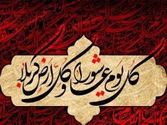 Ashura, Imam Hussain
