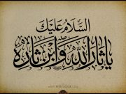 Imam Hussain, Muharram2020