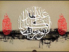 Imam Hussain , Muharram2020