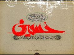 Imam Hussain, Zaynab, Ashura