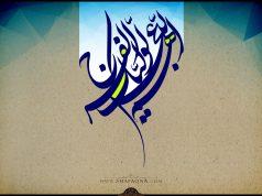 Imam Mahdi (as), Profeta del Islam (pbuh), Islam, Imam Hasan Askari (as)