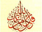 Islam, musulmanes, Irfán, Profeta Muhammad