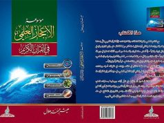 Argelia, milagros científicos del Corán