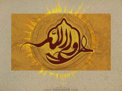 Imam Ali (AS), Profeta (PBUH), islam