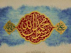 islam, Profeta, Imam Ali