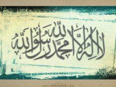 Islam, Imam Ali(as), Profeta (PBUH), Fátima(sa)