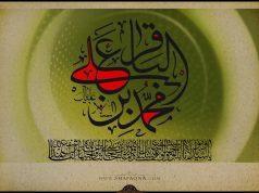 Imam Baqir (AS), musulmán, Muhammad (BPUH)