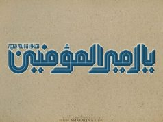 islam, Profeta (PBUH), Imam Ali (AS), musulmán
