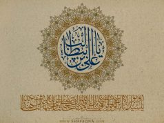 Islam chiíta , Profeta (PBUH), Imam Ali (AS)