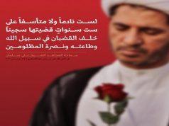 Sheij Ali Salman, Bahréin