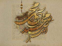 islam, Profeta (PBUH), Imam Ali (AS)
