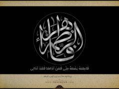 Fátima al-Zahra (SA), Imam Alí (AS), Profeta (PBUH), Ahlul-Bait (P)