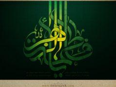 Fátima (SA), Imam Alí (AS), Profeta (PBUH)