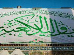 Najaf, santuario del Imam Ali (A.S.)