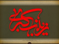 Dama Zaynab, Imam Ali (as), Imam Husain (as), Karbala