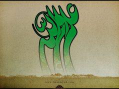 Imam Ali (A.S.), Kaaba, Meca, Jesús
