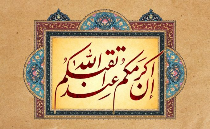 islam, musulmán, Imam Ali (AS), mensajero de Dios (PBUH)