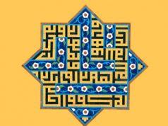 islam, Sagrado Corán, musulmanes, hombre perfecto