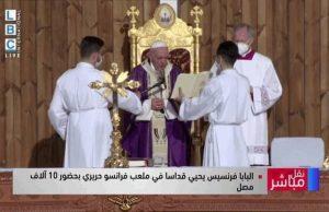 Irak, Papa Francisco, Erbil