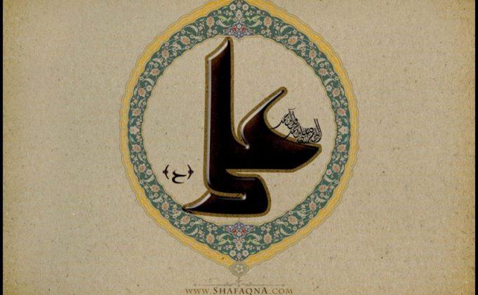 Imam Ali (as), islam, Profeta