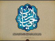 Imam Mahdi (AS), Imam Hasan Al-Askari (AS), Islam, Profeta del Islam (PBUH)